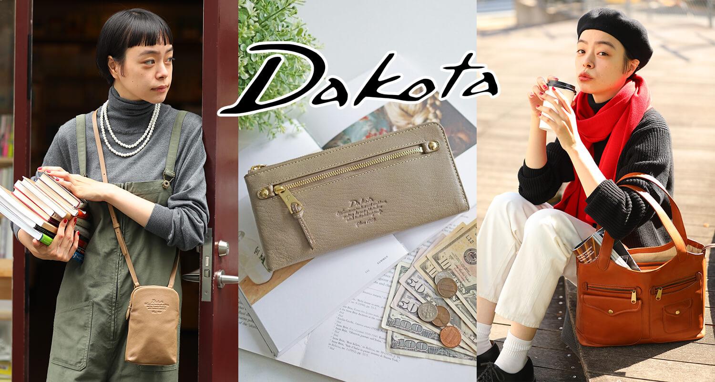 Dakota はこちら