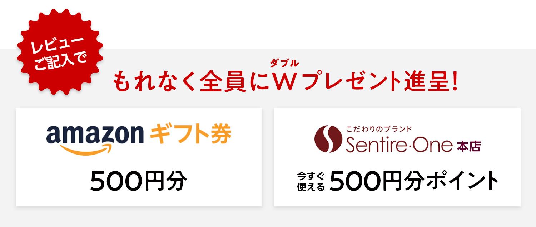 Sentire-One本店レビュー大感謝キャンペーン!