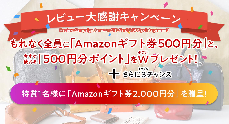 レビュー大感謝キャンペーン開催中!Amazonギフト券500円分を全員にプレゼント♪