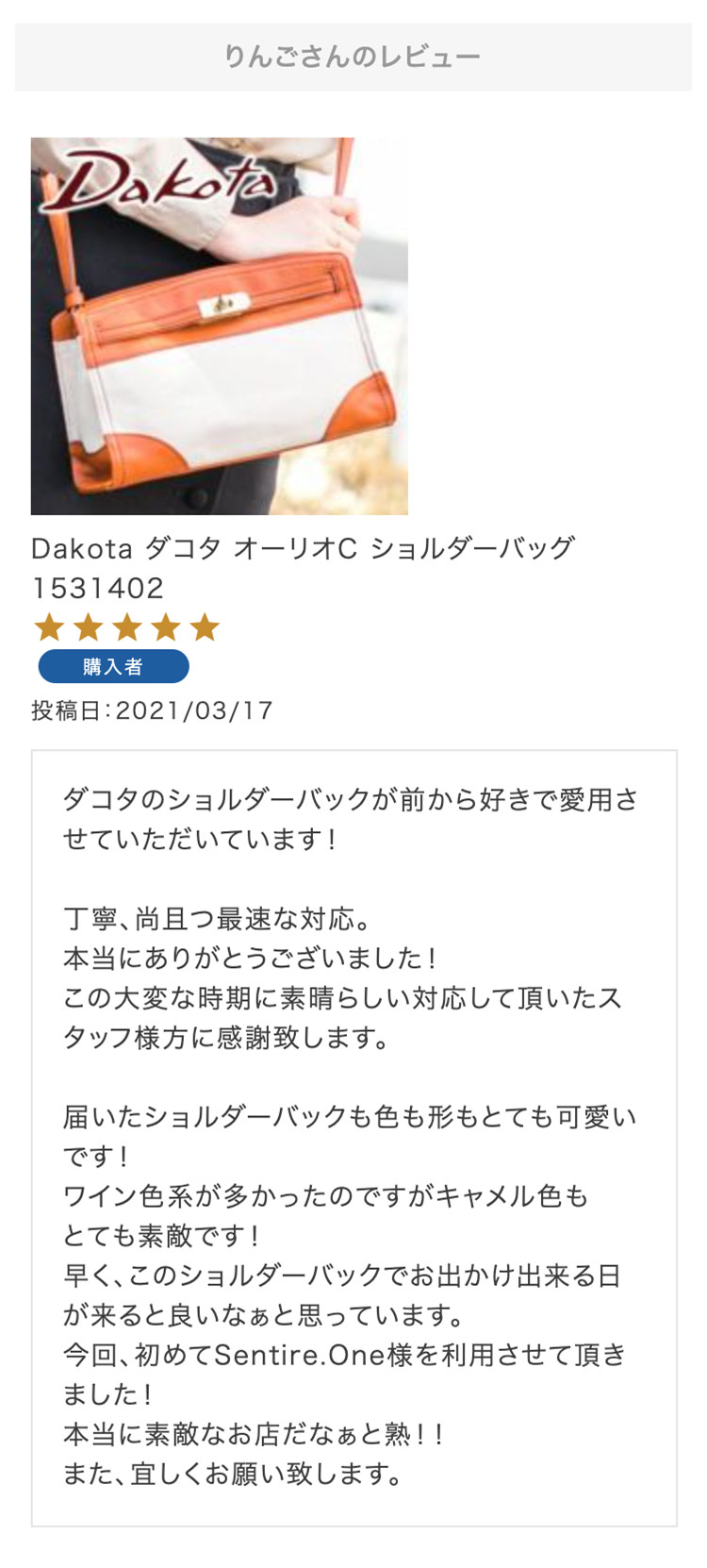 第2回 レビュー大感謝キャンペーン 特賞