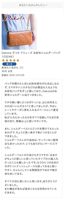 第6回 レビュー大感謝キャンペーン 特賞