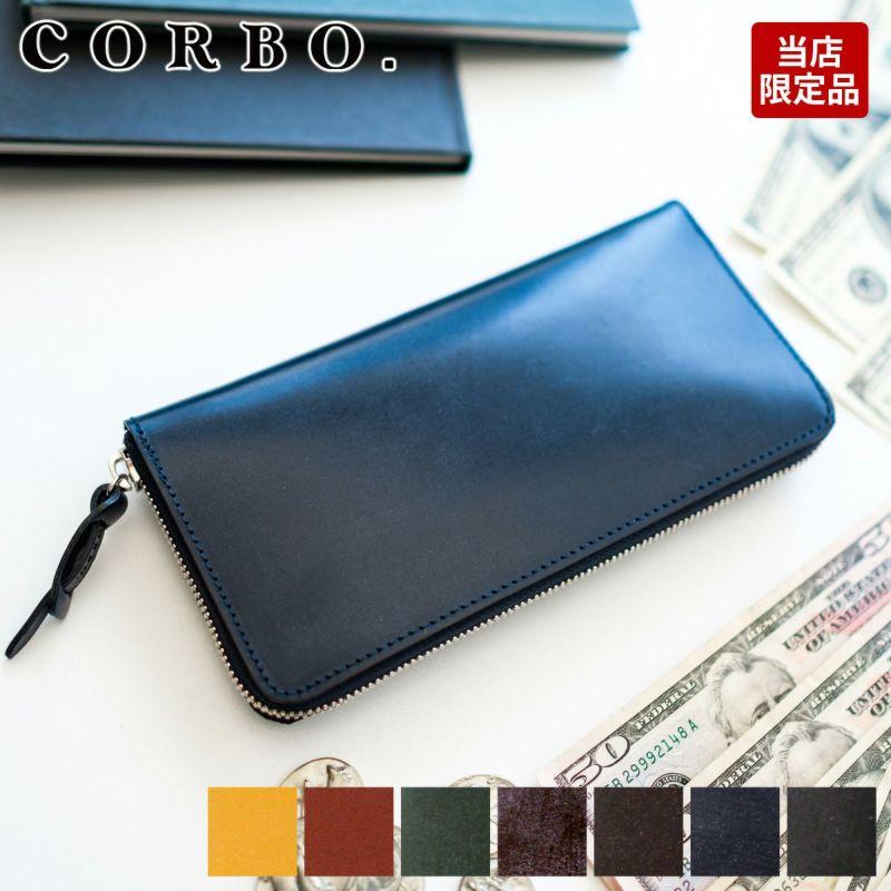 CORBO. コルボ -face Bridle Leather- フェイス ブライドルレザー 小銭入れ付き長財布 1LD-0237 (コード取付パーツ無しタイプ)