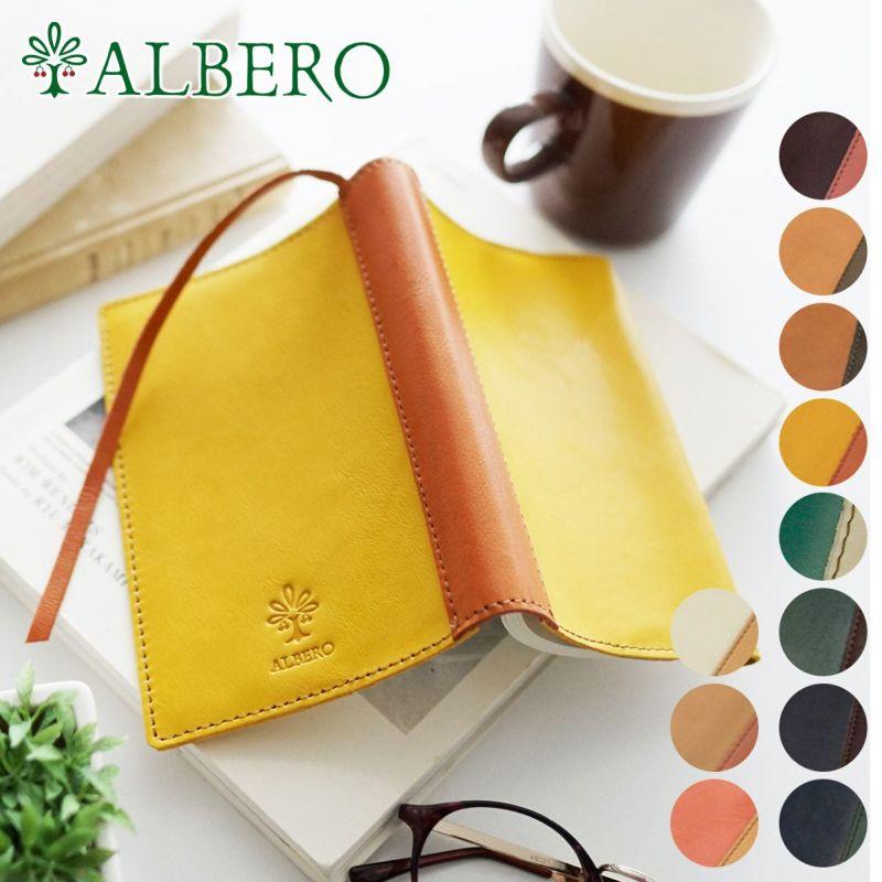 ALBERO アルベロ LYON リヨン ブックカバー 4362 ( 文庫本サイズ )