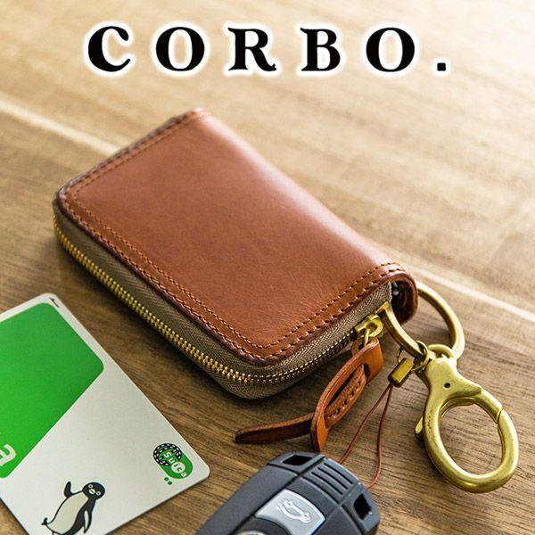 CORBO. コルボ -SLATE- スレート シリーズ カードキーケース 電子キー 8LC-9944