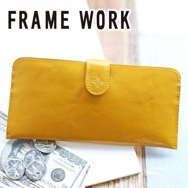 FRAME WORK フレームワーク グロス 小銭入れ付き長財布 0042032