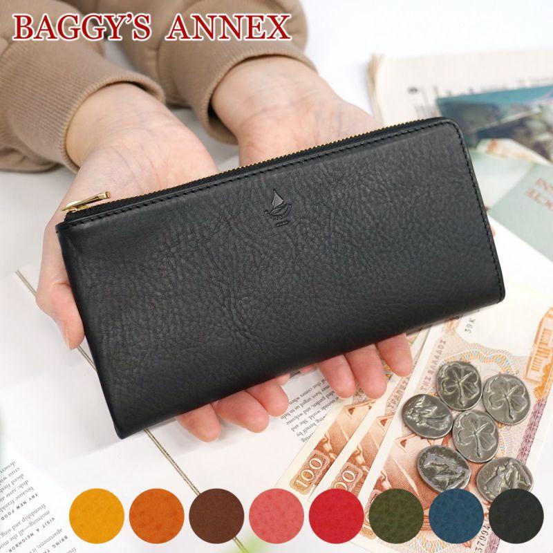 BAGGY'S ANNEX バギーズアネックス ミネルバボックス 小銭入れ付き長財布(L字ファスナー式) LZYS-8009