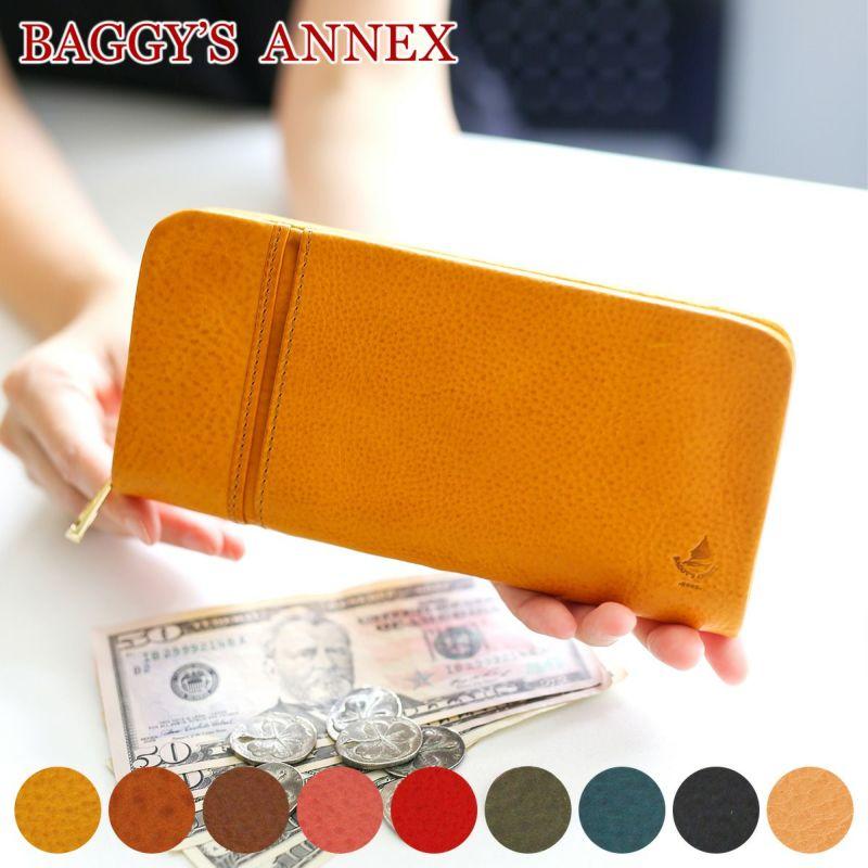 BAGGY'S ANNEX バギーズアネックス ミネルバボックス シリーズ ラウンドファスナー小銭入れ付き長財布 LZYS8000