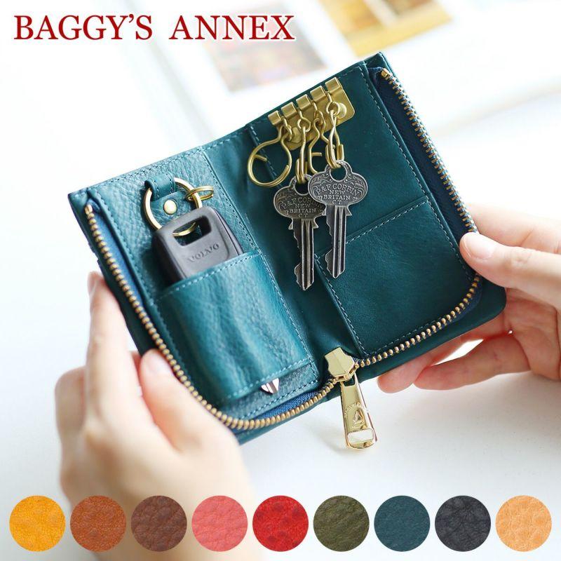 BAGGY'S ANNEX バギーズアネックス ミネルバボックス シリーズ スマートキー対応キーケース LZYS8006