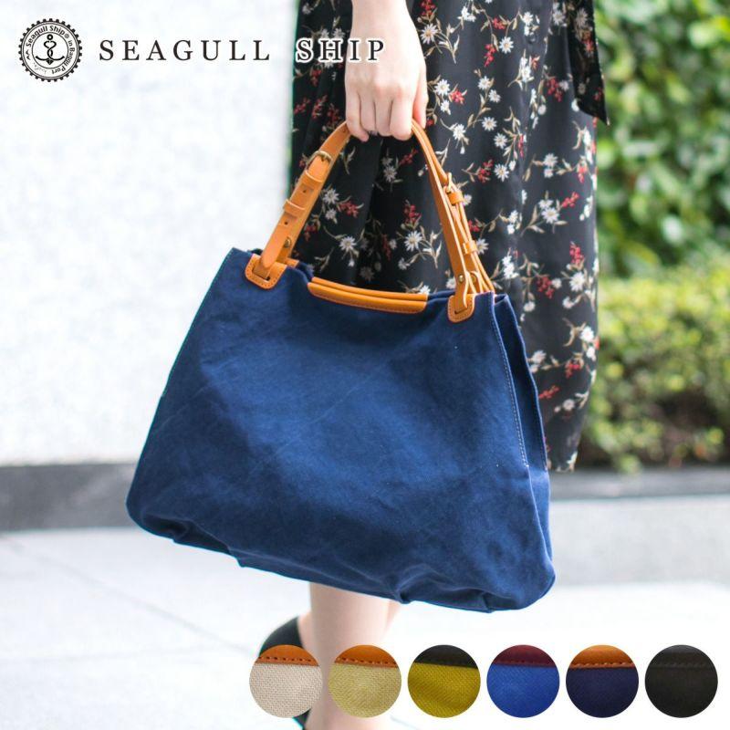 SEAGULL SHIP シーガルシップ 防水ドゥーマン 防水バイオクロス×栃木レザー アングルトートバッグ SMIC-019