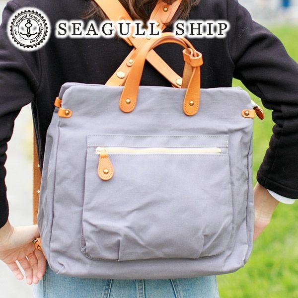 SEAGULL SHIP シーガルシップ 防水ドゥーマン 防水バイオクロス×栃木レザー リュックサック&トートバッグ SMIC-061