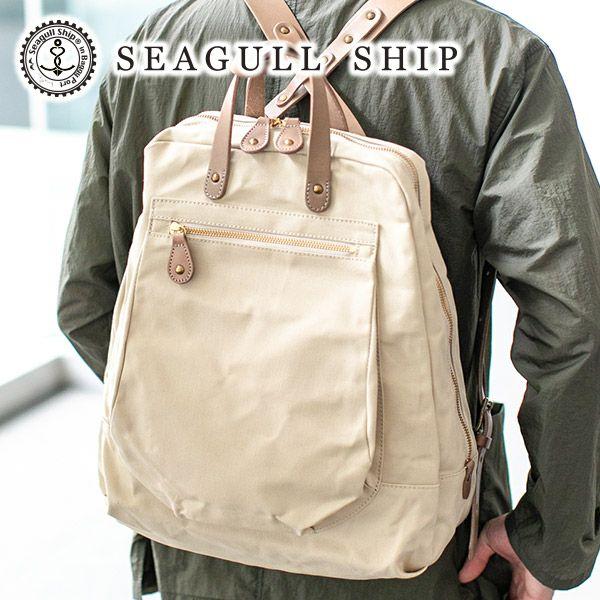 SEAGULL SHIP シーガルシップ 防水ドゥーマン 防水バイオクロス×栃木レザー リュックサック&トートバッグ SMIC-062