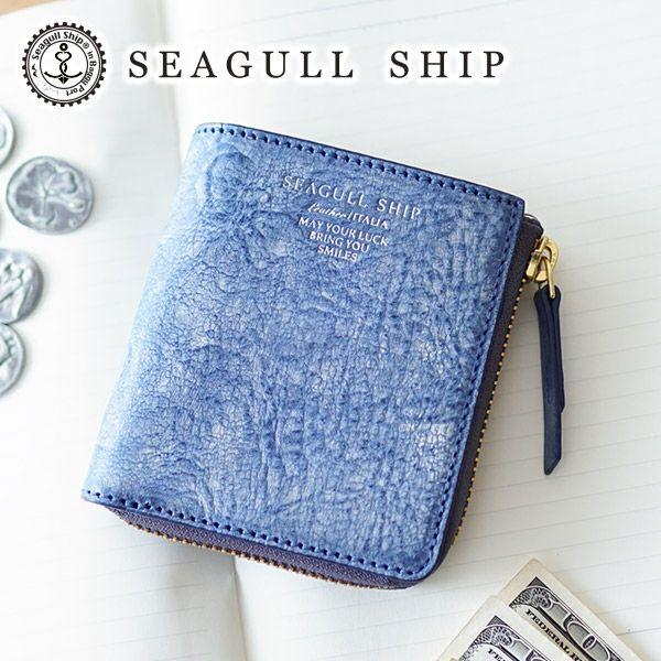 SEAGULL SHIP シーガルシップ ラペルラアズーラアラスカレザー 小銭入れ付きミニ財布(L字ファスナー) SZKM-33